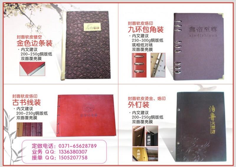 菏泽菜谱印刷制作莱芜皮面相纸菜谱济宁菜谱装订厂