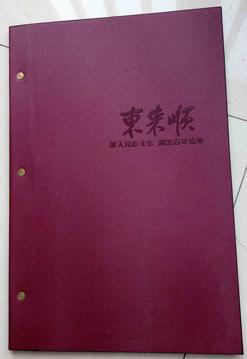 池州菜谱制作巢湖印刷批发公司芜湖菜谱后期装订厂家