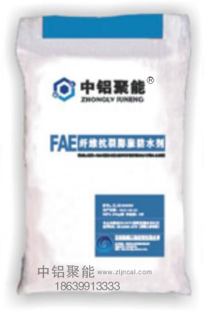 FAE纤维抗裂膨胀防水剂