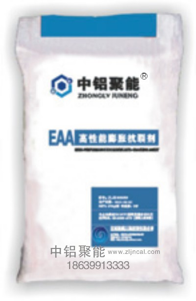 EAA高性能膨胀抗裂剂