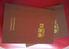 郑州毕业纪念册印刷制作|旅游纪念册制作|郑州聚会纪念册装订