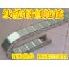 桥式金属拖链 桥式钢制拖链