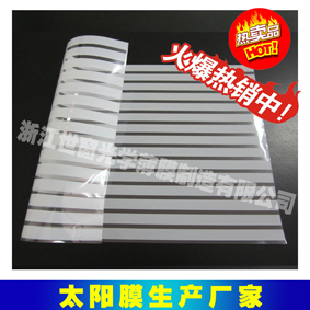 白色条纹磨砂膜 厂家生产可定做 仿百叶窗 办公室隔断