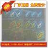 透明标签 安全线标识长期供应电码商标