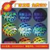 镭射标签 正品全息激光防伪标 塑模激光防伪商标制作