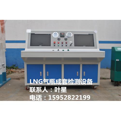 LNG车栽气瓶检测设备