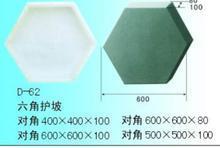 六棱块护坡模具-六角砖护坡模具
