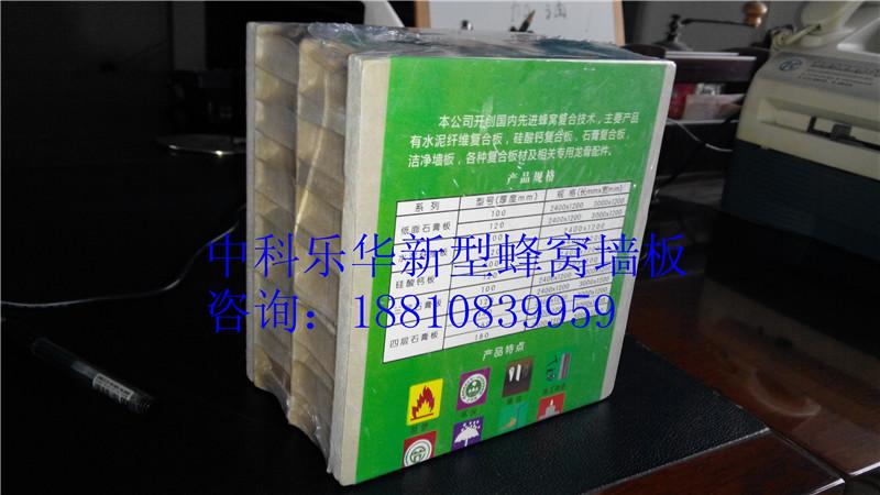 蜂窝墙板,轻质墙板,蜂窝复合板,新型轻质墙板,北京中科乐华