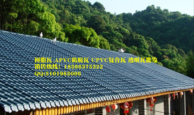 江苏南京树脂瓦-木屋树脂瓦造价-苏州树脂瓦厂家