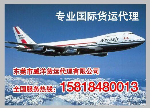美国进口到香港清关转运到中国|美国转运公司|美国空运快递专线