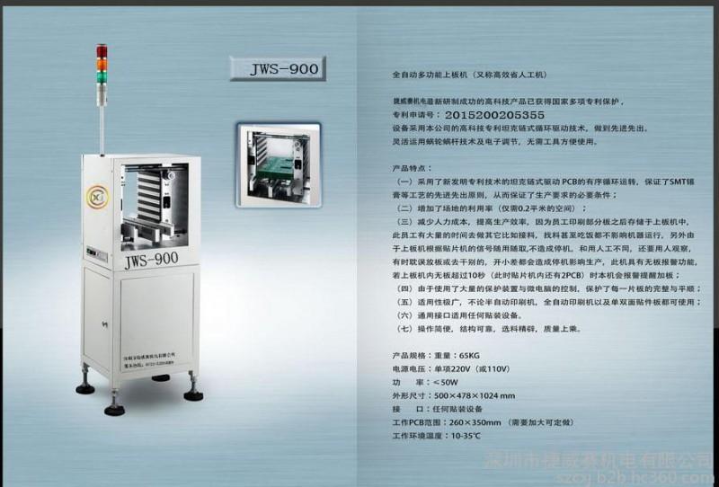 厂家直销上板机 自动上板机  SMT上板机 PCB板上板机