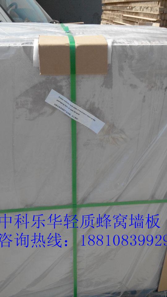低价销售 轻质蜂窝 墙板