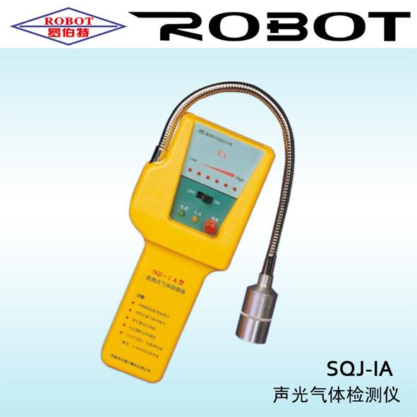 SQJ-IA液化气检测仪/液化石油气浓度报警仪