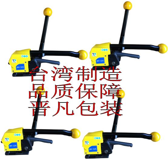 台湾MH32A打包机/13-19mm钢带钢材打包机