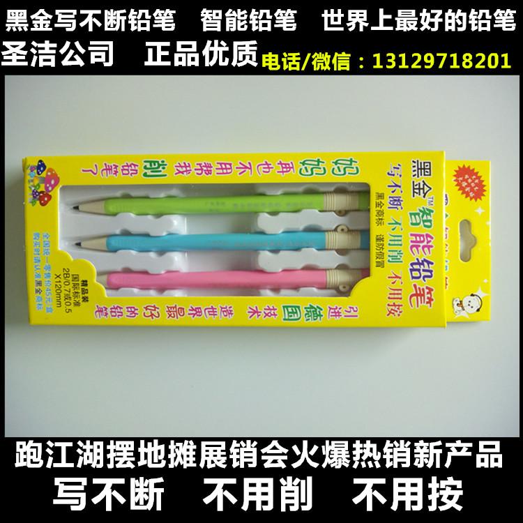 写不断铅笔厂家批发智能铅笔 摆地摊跑江湖展销会热销产品