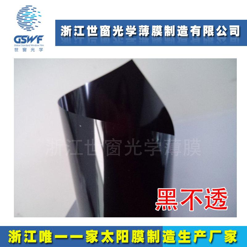 黑不透、零透光黑膜、隔断膜、全黑膜、PET0%透光