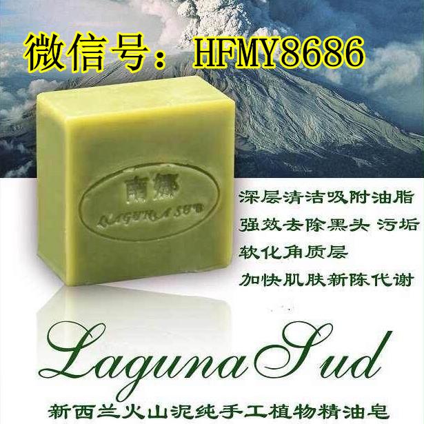 南娜正品火山泥纯手工植物精油洁面皂深层清洁去油脂黑头角质美白