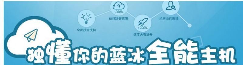蓝冰互联国内独立IP虚拟主机258元/年起