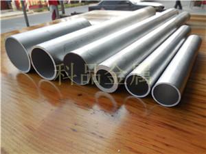铝管,纯铝管,氧化铝管,合金铝管,冷拔精抽铝管东莞市科品金属
