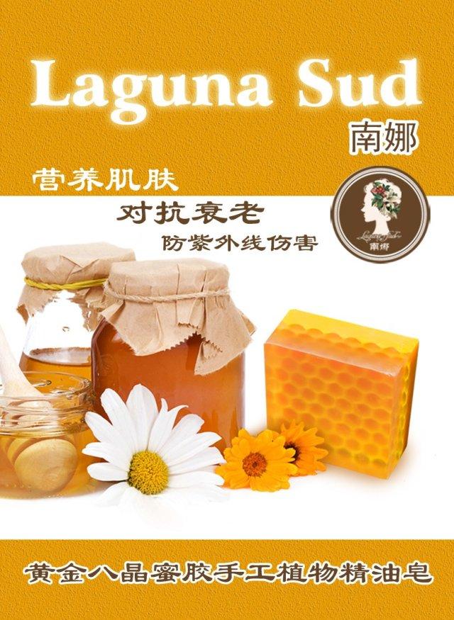 南娜正品黄金八晶蜜胶手工洁面沐浴皂去细纹粉刺防湿疹皮炎抗氧化