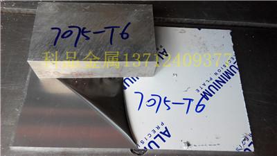 铝板7075铝板 进口铝板7075-T6超硬铝板切割厂家直销
