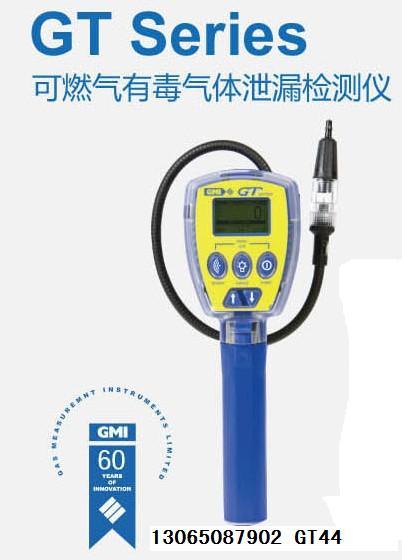 ppm/%LEL/%VOL天然气检测仪GT44天然气检漏仪