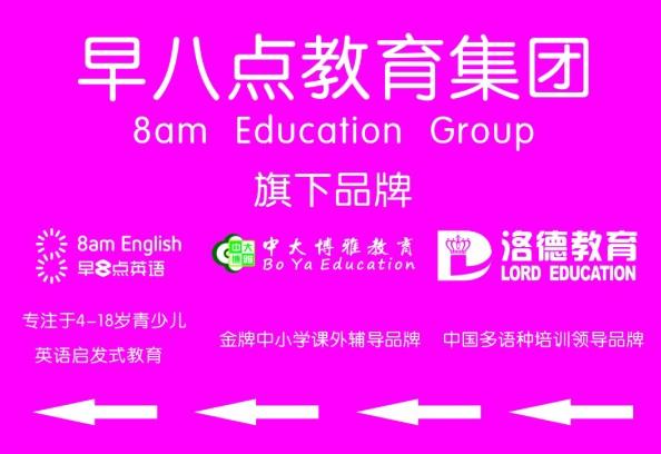 早八点教育与中山大学强强联合开办中大博雅教育