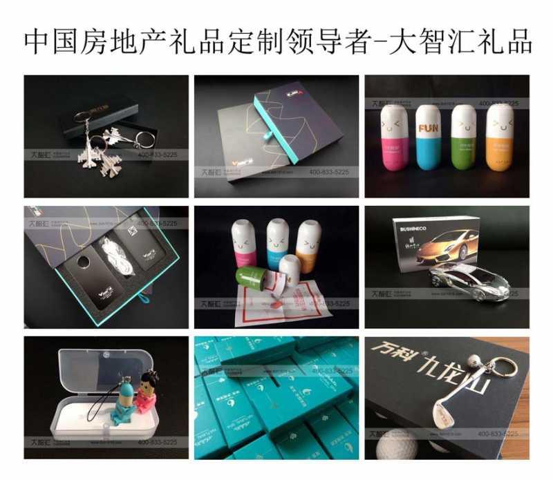 中国地产十强营销礼品