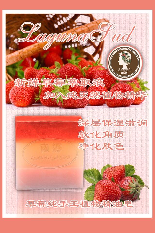 南娜草莓手工植物精油皂洁面沐浴皂活肤美白深层保湿干性暗黄肌肤