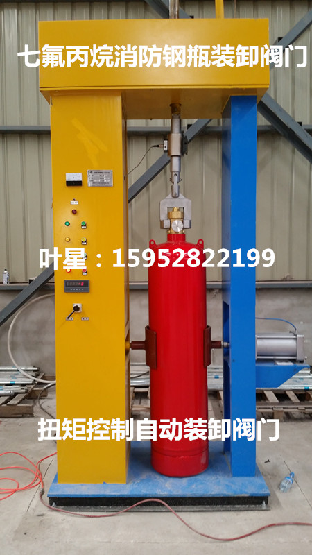 七氟丙烷钢瓶阀门装卸机