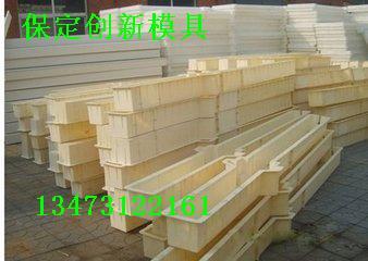 混凝土护栏模具尺寸规格-创新模具