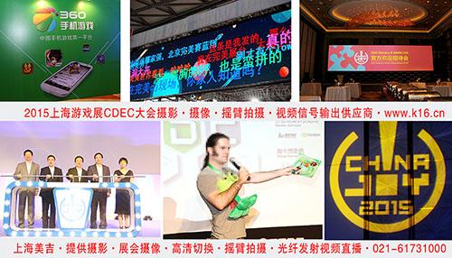 上海美吉公司今年继续全程为 Chinajoy提供摄影摄像服务