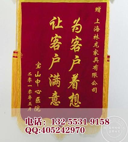 济南锦旗制作就找普蓝广告