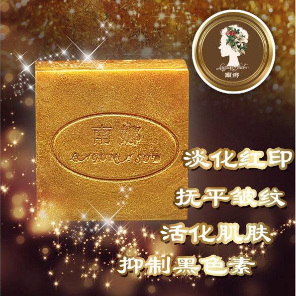 正品南娜手工皂纳米黄金精油皂洁面皂美白补水祛斑保湿抗衰老魔皂
