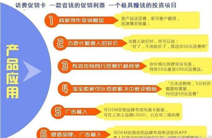 优米通网络电话加盟 移动通讯 投资金额 1万元以下