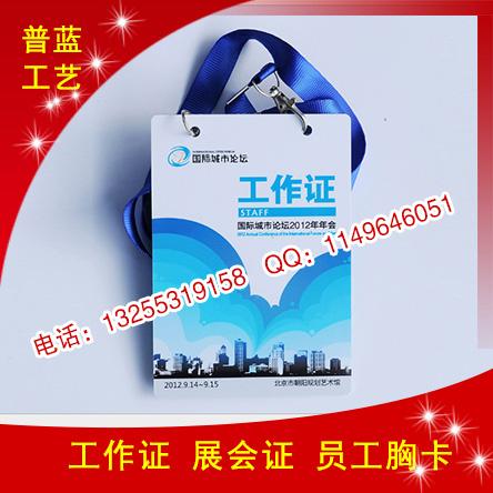 济南工作证PVC胸卡工作证制作专业品质就找普蓝广告