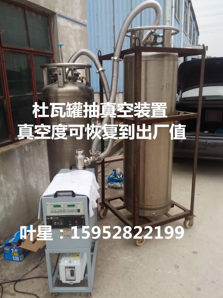 低温LNG储罐抽真空