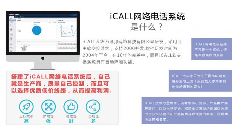 全网独家提供网络云电话软件OEM定制服务