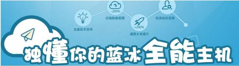 湖南独立多ip虚拟主机湖南 蓝冰互联独家销售