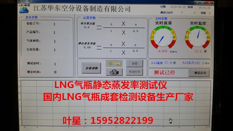 镇江供应便携式lng气瓶抽真空设备