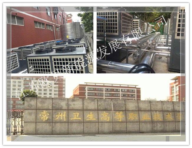 江苏欧贝牵手常州卫校达成120吨空气能热水工程