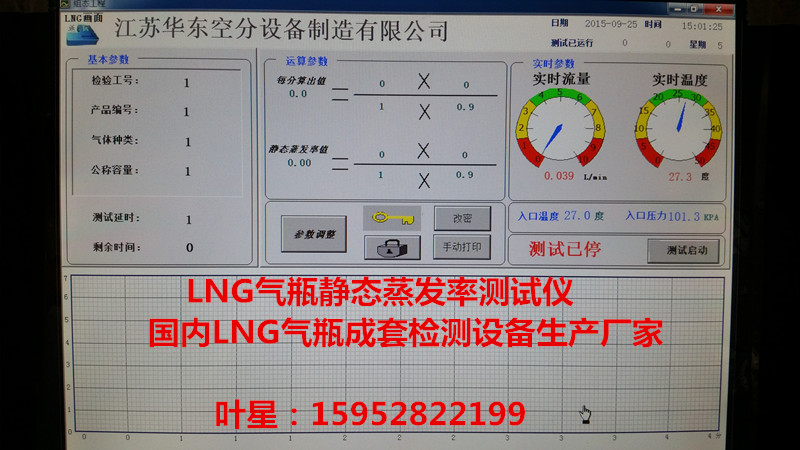 车用LNG钢瓶检测