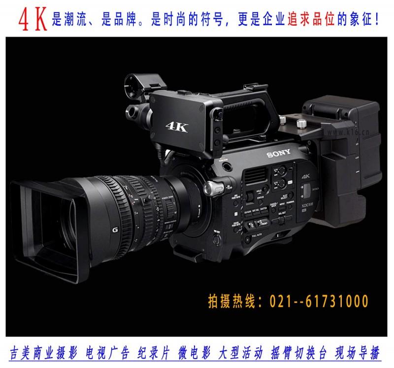 上海4K视频拍摄公司 索尼fs7K摄像机 上海高清摄像年会