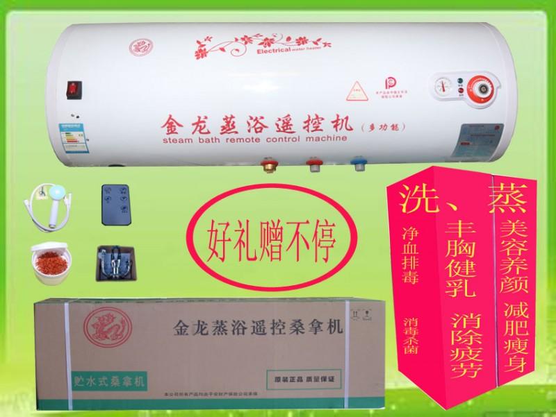 60L新型电热水器既可以洗澡又可以蒸桑拿