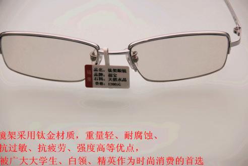 品牌眼镜、防辐射眼镜、天然水晶眼镜