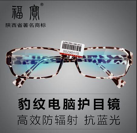 防辐射眼镜、水晶眼镜、品牌眼镜