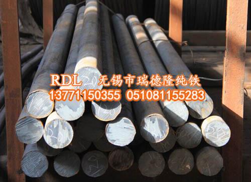 纯铁圆钢纯铁热轧棒料纯铁热轧圆钢-瑞德隆纯铁