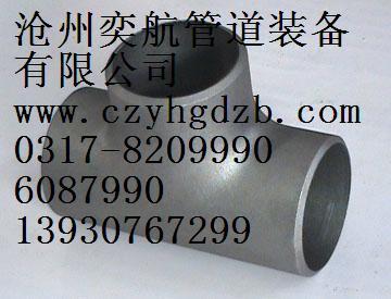 沧州供应压制三通厚壁热压三通合金钢等径三通大口径厚壁三通厂家
