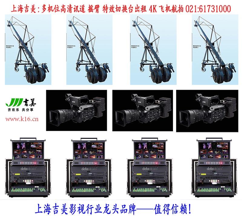 上海导播台直播多机位高清摄像 航拍摄影 专业公司年会摄影摄像