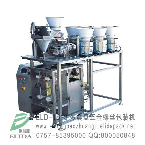 包装机主打产品:佛山罗博派克多震盘螺丝包装机ELIDA005